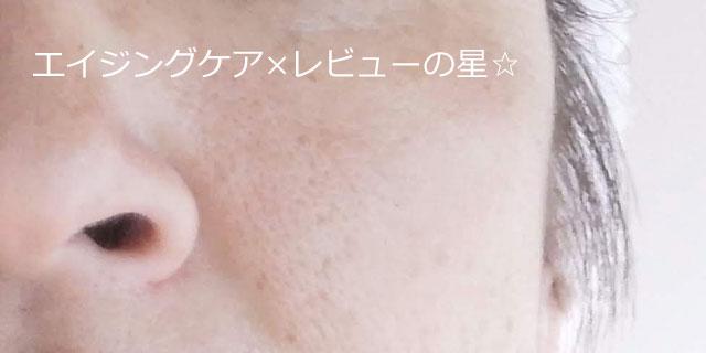 ▲【使用7日目】Tamahana(珠花/タマハナ)