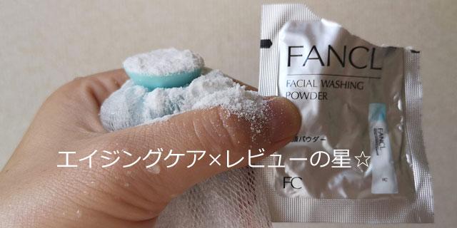 [ファンケル]洗顔パウダーの使用感を口コミ