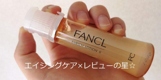 [ファンケル]エンリッチ 化粧液 Ⅱ しっとりの使用感を口コミ