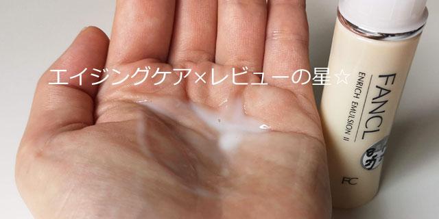 [ファンケル]エンリッチ 乳液 Ⅱ しっとりの使用感を口コミ