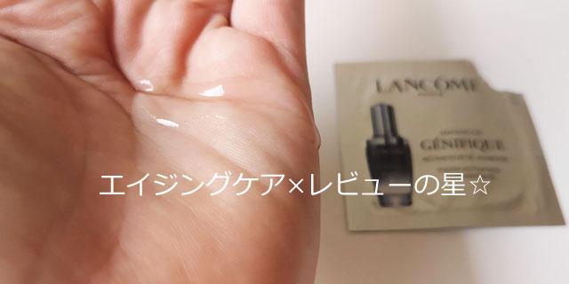 [ランコム]ジェニフィックアドバンストNの使用感を口コミ