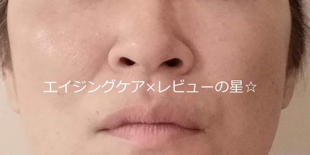 ▲【変身後7時間経過】[イプサ]クリームファウンデイションN