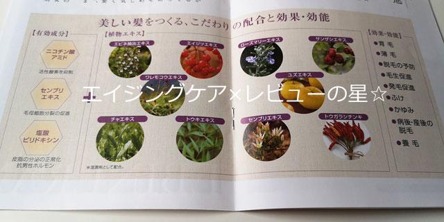 花蘭咲(からんさ)は、3つの有効成分と10種類の天然植物配合