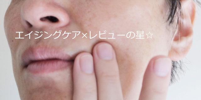 [ビーグレン]QuSomeローションの口コミレビュー