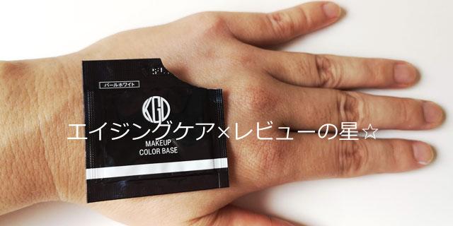 江原道(Koh Gen Do)メイクアップ カラーベースの口コミレビュー