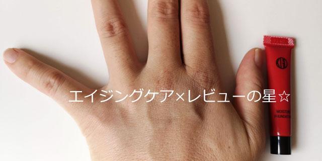 新!江原道(Koh Gen Do)モイスチャーファンデーションの口コミレビュー