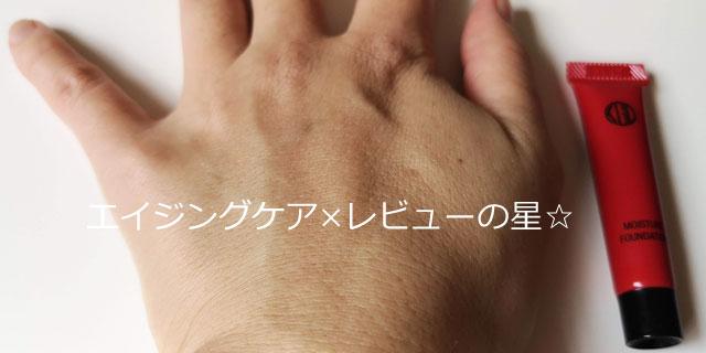 新!江原道(Koh Gen Do)モイスチャーファンデーションの落とし方