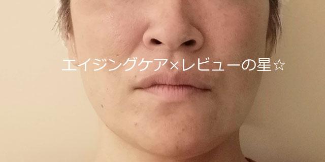 【7時間後】江原道(Koh Gen Do)メイクアップ カラーベース+モイスチャーファンデーション