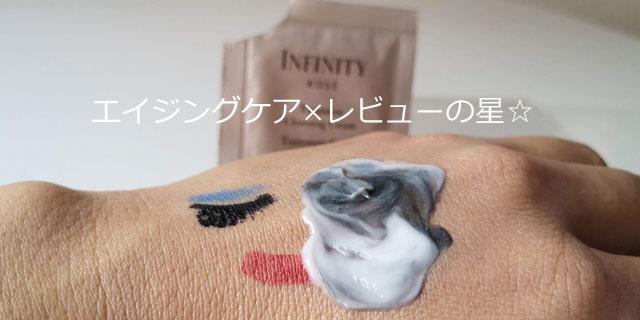 [インフィニティ]トリートメントクレンジングクリームのメイク落とし力+肌がキレイに見えるか?を実験