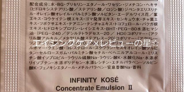 コーセー(kose)[インフィニティ]コンセントレート エマルジョンⅡの全成分