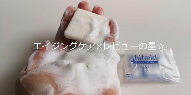 [ヒフミド]ソープ(洗顔ソープ)の口コミレビュー