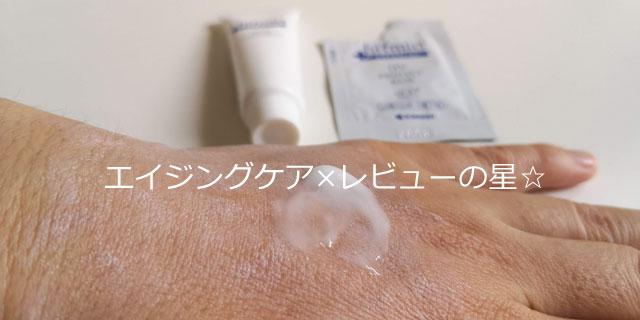 【実験】[ヒフミド]UVプロテクトベース(日焼け止め・化粧下地)の落とし方は?