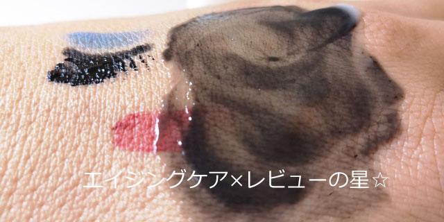 [ヒフミド]マイルドクレンジングのメイク落とし力+肌がキレイに見えるか?を実験