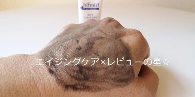 [ヒフミド]マイルドクレンジングは、濡れた手でもOK?