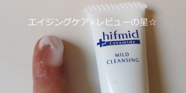 [ヒフミド]マイルドクレンジングは、毛穴汚れを落とせますか?