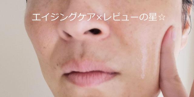 [アルビオン]エクシアALシークレットフォーミュラオイルファムの口コミレビュー