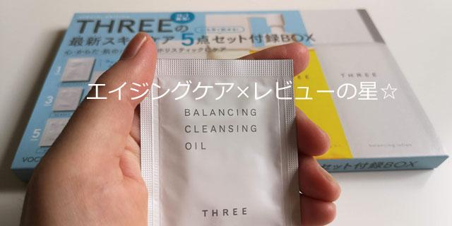 THREE(スリー)新バランシングクレンジングオイルの口コミレビュー