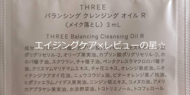 THREE(スリー)新バランシングクレンジングオイルの全成分は?