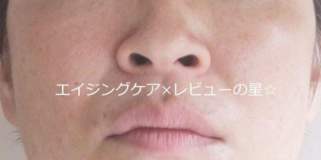 【毛穴ケア前】THREE(スリー)新バランシングクレンジングオイル