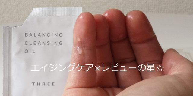 THREE(スリー)新バランシングクレンジングオイルは、濡れた手でもOK?