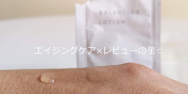 【実験】THREE(スリー)バランシング ローション R(化粧水)の浸透力は?