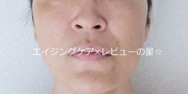 ▲【変身前】SHISEIDO シンクロスキンセルフリフレッシングファンデーション