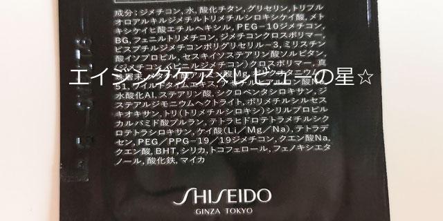 SHISEIDO シンクロスキン セルフリフレッシング ファンデーション/220の全成分