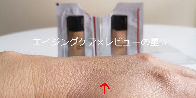 [SHISEIDO]シンクロスキンセルフリフレッシングファンデーション(220Linen)の口コミレビュー