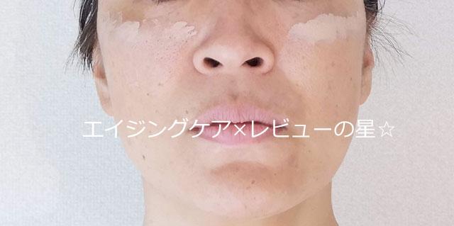 [SHISEIDO]シンクロスキンセルフリフレッシングファンデーションで、年齢肌をカバー