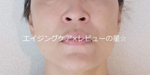 ▲【変身後】SHISEIDO シンクロスキンセルフリフレッシングファンデーション