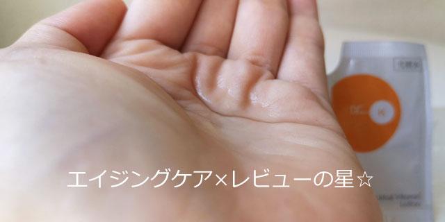 ケイカクテルVローション (化粧水)の口コミ