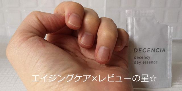 ディセンシー デイエッセンス(敏感肌用日中用美容液)の使用感を口コミ