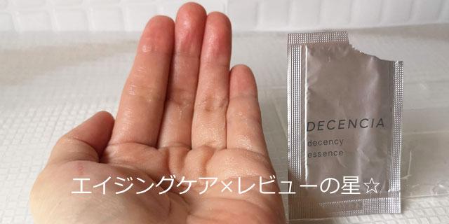 ディセンシー エッセンス(敏感肌用夜用美容液)の使用感を口コミ
