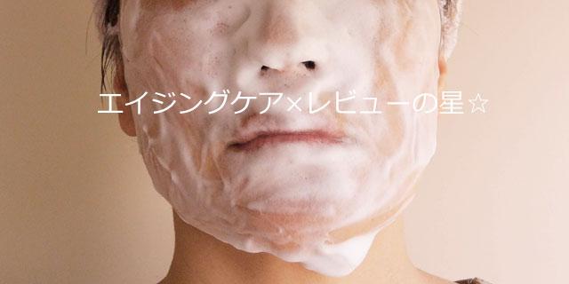 B.A ウォッシュ(洗顔クリーム)の使用感を口コミ