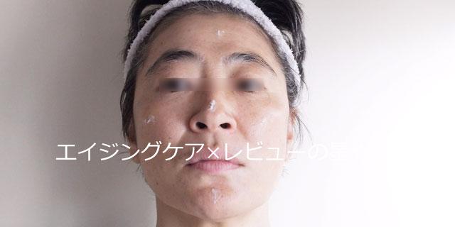 B.A クリーム(保湿クリーム)の使用感を口コミ