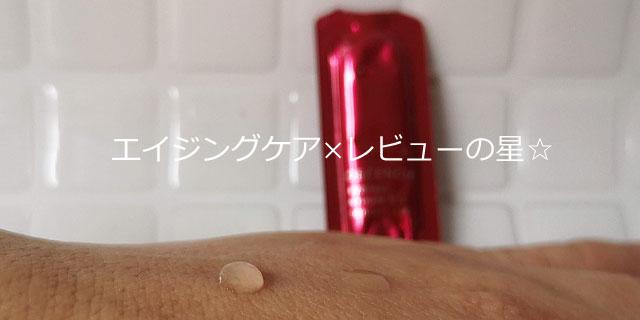 【実験】アヤナス リンクルo/l コンセントレートの浸透力は?