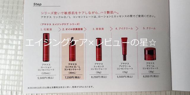 アヤナスのシワ改善美容液!リンクルo/l コンセントレートの口コミレビュー(順番)