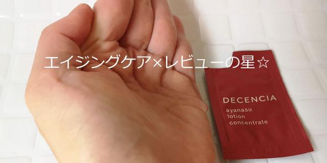[アヤナス]ローションコンセントレート(敏感肌用化粧液)の使用感を口コミ
