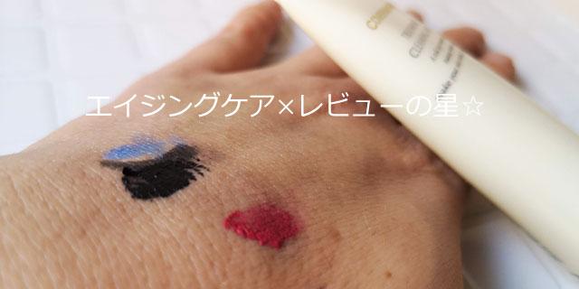 [カバーマーク]トリートメント クレンジングミルクのメイク落とし力+肌がキレイに見えるか?を実験