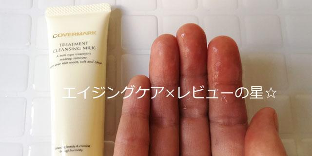 [カバーマーク]トリートメント クレンジングミルクは、濡れた手でもOK?