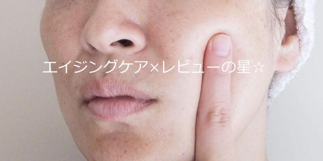[アヤナス]フェイスマスクコンセントレートの使用感の口コミ