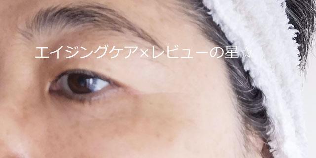 【しわ対策前】ワンバイコーセー(ONE BY KOSE)ザリンクレス
