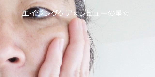 ポーラ(POLA)B.A グランラクゼⅢ(3/サード)の口コミレビュー