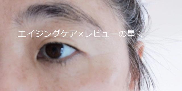 【しわ対策4日目】ワンバイコーセー(ONE BY KOSE)ザリンクレス