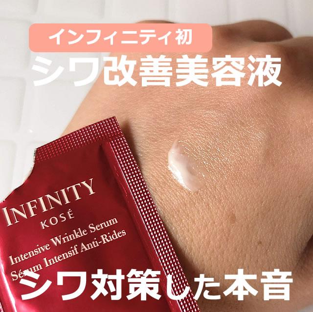 インフィニティのシワ改善美容液:インテンシブ リンクル セラムをサンプル使用した口コミ
