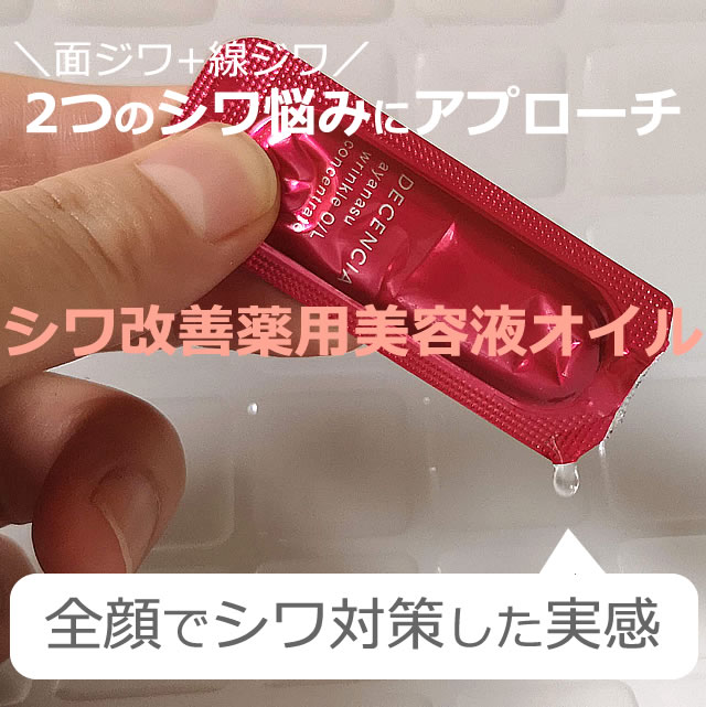 アヤナスのシワ改善美容液!リンクルo/l コンセントレートで【3日間】ケアした口コミ