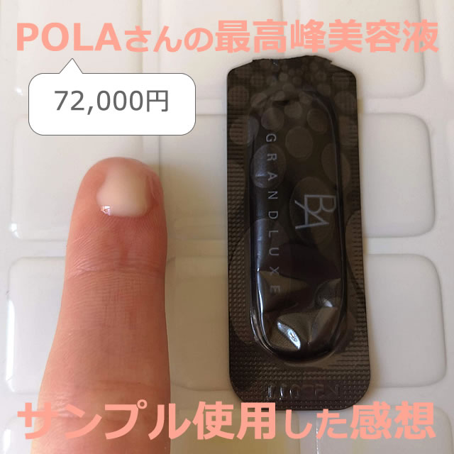 ポーラ(POLA)B.AグランラグゼⅢ(3/サード)の口コミ。サンプル使用しました