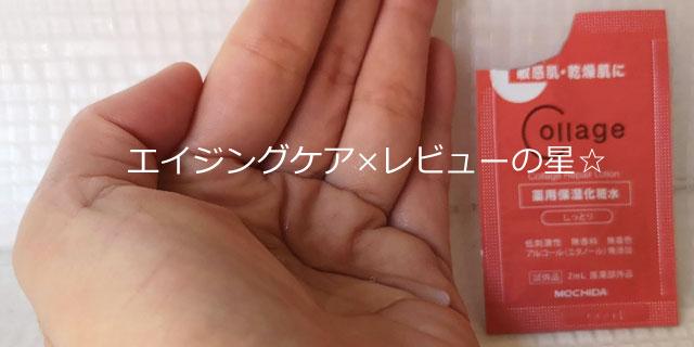 コラージュリペアローション(薬用保湿化粧水)の口コミ