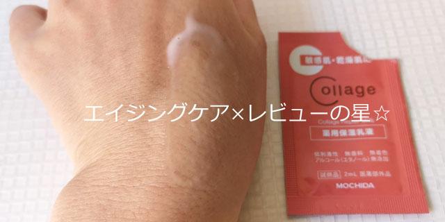 コラージュリペアミルク(薬用保湿乳液)の口コミ