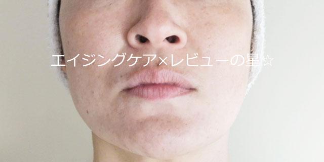コラージュリペアUVクリーム(薬用保湿UVクリーム)の口コミ